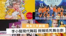 【周末劇場】老中青都啱睇!微辣爆笑劇場+陳國邦夫妻檔合家歡音樂劇