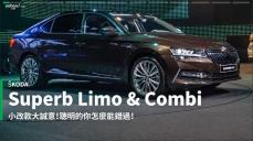 【新車速報】小改款也能脫胎換骨!超級房車2021 Škoda Superb Limo & Combi車型聯袂登場!