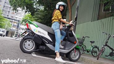 【開箱圖輯】騎乘共享車來場最寧靜的城市探險吧!WeMo 超簡單使用攻略!