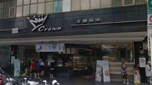 再見台灣本土咖啡連鎖店 忠孝總店悄悄結業