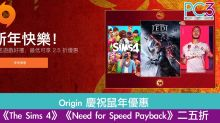 Origin 慶祝鼠年優惠《The Sims 4》《Need for Speed Payback》二五折!