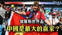 【熱話】俄羅斯世界盃,中國是最大的贏家?