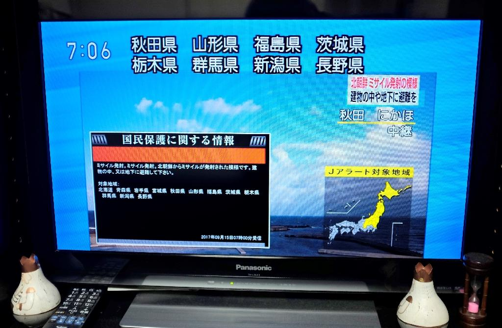 """A television news report in Tokyo shows a """"J-alert"""" being issued, telling the public about North Korea's missile launch on September 15, 2017 (AFP Photo/Kazuhiro NOGI)"""