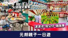 【親子好去處】元朗親子一日遊:大排檔兒童餐+波波池、掟公仔、踫踫車