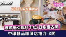 【中環美食】中環café精品咖啡店推介10間!波希米亞風打卡位/日系復古Coffee Shop