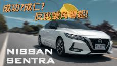 成功?成仁?Nissan Sentra,吹起國產中型房車的反攻號角 | 汽車視界新車試駕