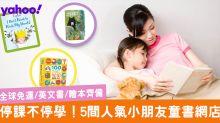 Stay Home停課不停學!5間人氣小朋友童書網店!英文書/兒童繪本/全球免運