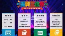 三倍券15日上路  國稅局提醒:消費者仍可索取統一發票