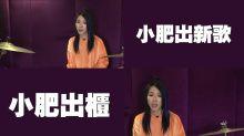 【娛樂訪談】JArie 雷深如養左鬼仔都唔知?