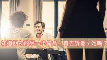 【兩難局面】如果你知道朋友的另一半偷食,會告訴他/她嗎?