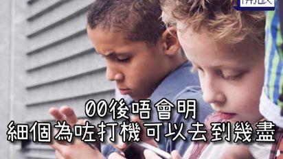 童年回憶 細個打機唔畀阿媽知 連CCTV都睇埋?!