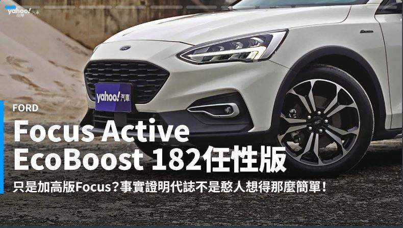 【新車速報】闖蕩原野的冒險騎士!2021 Ford Focus Active EcoBoost 182任性版輕越野試駕