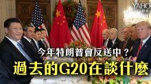 過去的G20在談什麼