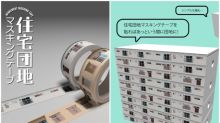 日本住宅「紙膠帶」Twitter熱傳 網民爭取商品化