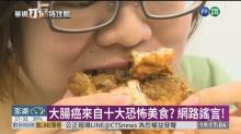 大腸癌來自十大恐怖美食? 網路謠言!
