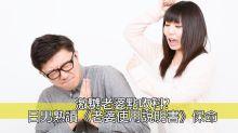一句激嬲老婆!日本天書教老公激嬲老婆之解答妙法