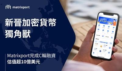 Matrixport, Asia's fast growing digital assets financial services platform closed its Series C funding round with a valuation of over US$1 billion - just two...
