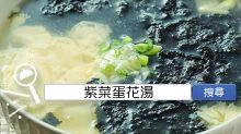 食譜搜尋:紫菜蛋花湯