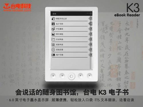 Teclast enters the e-book fold with the K3 Talking Portable Library