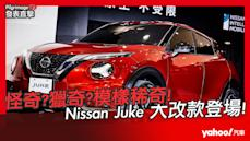 【發表直擊】Nissan Juke 大改款發表會直播