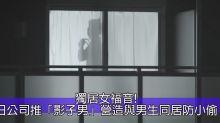 港女講日:日本獨居女怕爆格 裝設「男人身影」投射器