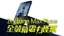 ASUS 發佈首部全螢幕手機,電力怪獸 Zenfone Max Plus!!