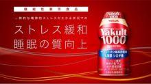 10倍活性乳酸菌版本 「Yakult 1000」誕生!