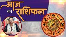 Aaj ka rashifal 05 August 2020 | Today's Horoscope | Dainik Rashifal