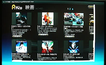 PlayStation 3's P-TV video download service in photos