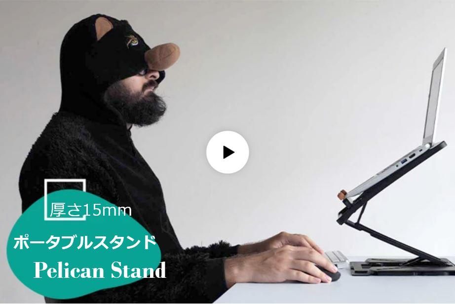 """Photo of Thin and portable portable PC stand """"Pelican Stand""""-Engadget Japan"""