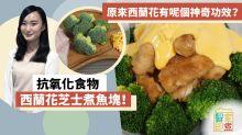 抗氧化食物】西蘭花芝士煮魚塊!原來西蘭花有呢個神奇功效?