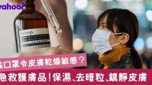 戴口罩令皮膚乾燥敏感?12款保濕急救護膚品去暗粒、鎮靜皮膚
