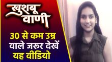 Best Motivational video for youth | Khushboo Vaani