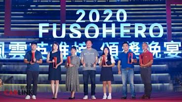 2020 FUSO HERO頒獎晚宴移師高雄衛武營,玖壹壹熱力開唱high翻全場