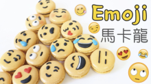 Emoji馬卡龍