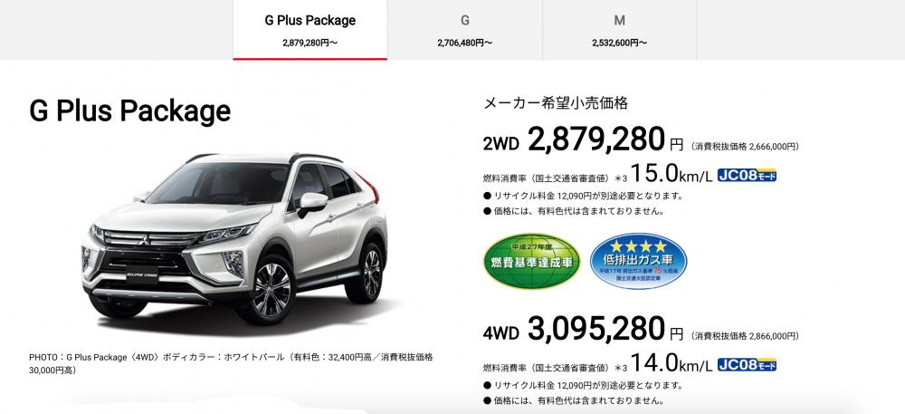 日規 Eclipse Cross 的頂規 2WD版本為日幣 287萬9280元。