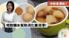 【消滯食譜】中秋食滯咗?呢款糖水幫助消化兼消滯!