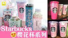 Starbucks 限定櫻花杯系列 超靚送俾女生一流