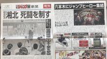 超想要!「週刊少年Jump展新聞號外」《Slam Dunk》版湘北擊敗山王