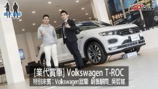 業代賞車-Volkswagen T-Roc 330TSI R-Line Performance!VW福斯 宜蘭 銷售顧問_吳哲維