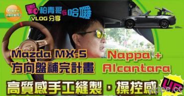 【心得分享】Mazda MX-5 方向盤升級,手工縫製 Nappa + Alcantara 麂皮