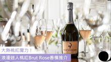 【女生淺酌】桃紅魔力!推介浪漫迷人Brut Rose香檳