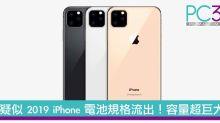 疑似 2019 年 iPhone 電池傳聞規格流出!容量超巨大!