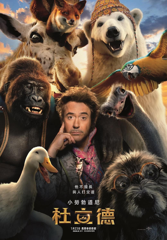 《杜立德》日前釋出最新宣傳短片,影片中可以看到小勞勃道尼親自試鏡動物演員,還特別提到禁止人類參加。而且收到試鏡通知的動物角色,都必須演出小勞勃道尼所指定的經典電影角色和台詞。