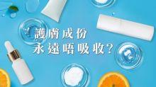 【護膚成份永遠唔吸收?】PICO技術護膚全面滲透肌底 勝納米千倍!