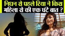 Rhea Chakraborty talked to Radhika for one hour before Sushant's death