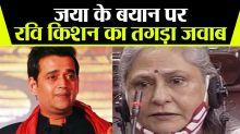 Ravi Kishan replied to Jaya Bachchan on bollywood and drugs
