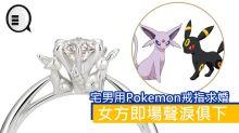 宅男用Pokemon戒指求婚, 女方即場聲淚俱下