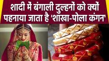 Why Bengali Brides wear Shakha Pola Bangles in wedding