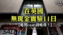 【唔用cash生活】在英國無現金實驗11日(莫乃光)